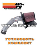 K&N 63 Series kits - K&N AirCharger® High Performance