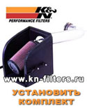 K&N 77-Series High Performance Air Intake Systems