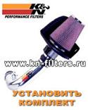 K&N 57I GEN2 Series kits - Fuel Injection Performance Kit (FIPK)