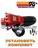 K&N 69 Series kits - K&N Typhoon® Air Intake Systems